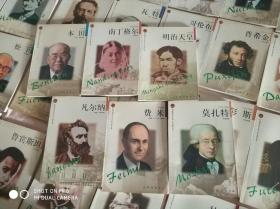 布老虎传记文库  巨人百传丛书  76本.无重复