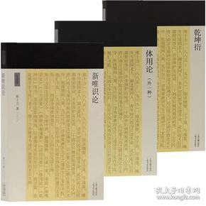 十力丛书 3册 熊十力哲学三部曲《新唯识论》《体用论》《乾坤衍》  上海古籍出版社  熊十力 著