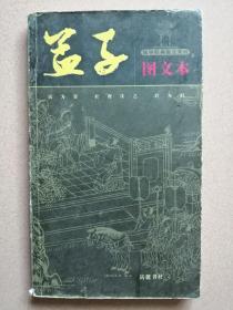 孟子(图文本)