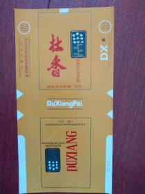 《杜香》牌烟标3张(延吉)