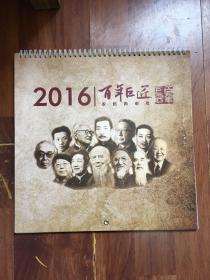 百年巨匠 2016挂历