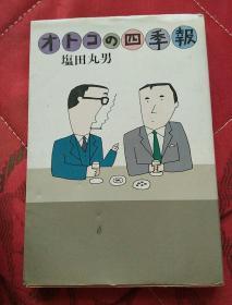 オトコの四季报(日文原版,塩田丸男 杂文集)实物拍照