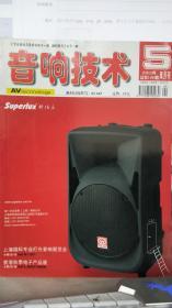 音响技术-2010-5-双月刊第128期