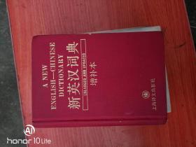 新英汉词曲  增补本(有贴小签条,参图)