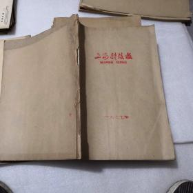 上海科技报1977年全年,合订本,第135—191期