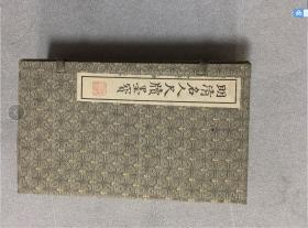 明清名人尺牍墨宝(一函九册)线装