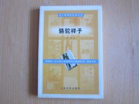 语文新课标必读丛书:骆驼祥子