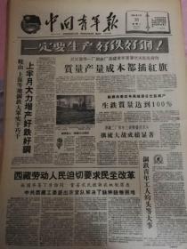 1959年5月18日中国青年报