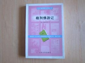 语文新课标必读丛书:格列佛游记