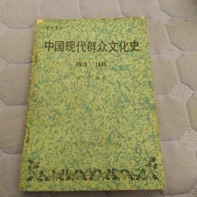中国现代群众文化史(1919--1949)