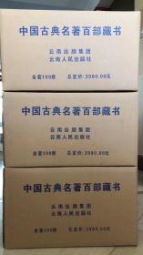 中国古典名著百部藏书 全套100册