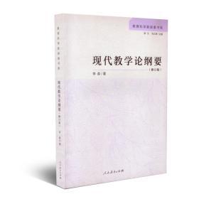 现代教学论纲要教育科学新探索书系人民教育出版社