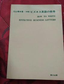 ◇日文原版书 中级 ビズネス英语の修得 (实物拍照