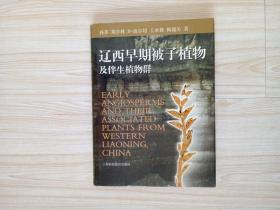 辽西早期被子植物及伴生植物群