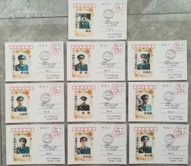 【不一样的另一套】共和国元首毛泽东和周总理与十大元帅系列【包括林彪】--义务兵免邮邮戳明信片实寄明信片一套12枚(将军授勋60週年纪念日将军所寄