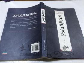 五代史通俗演义 蔡东藩 安徽师范大学出版社  2013年1月 16开平装