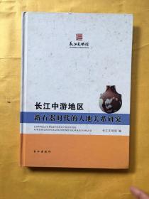 长江中游地区新时期时代的人地关系研究
