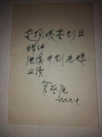 开国少将董启强手稿( 32开1页)