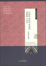 山东地方戏丛书:八仙戏 端鼓戏 周姑戏 王皮戏 一勾勾