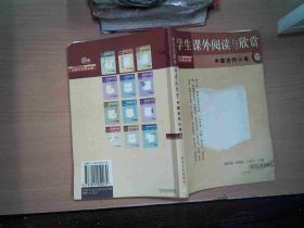 中学生课外阅读与欣赏.中国古代小说卷..