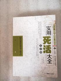 韩国最新版围棋工具书:实用死活大全(实战篇)