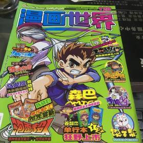 漫画世界 2009年第128期