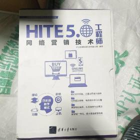 HITE5.网络营销技术工程师(全十册)