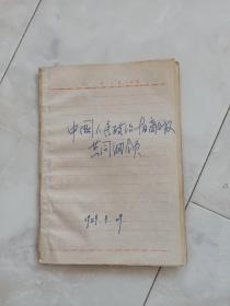 残书,没有封皮,书内容不确定是不是自己制作的,每页照片都拍照了,时间是1949年。