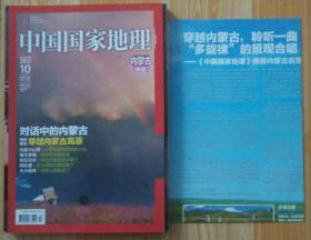 旧期刊  中国国家地理 2012年10月总第624期 内蒙古专辑 含地图