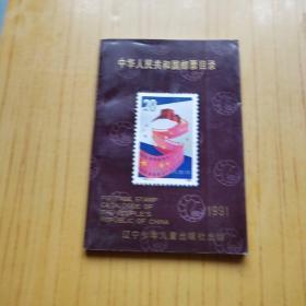 中华人民共和国邮票目录 1991