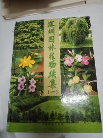 深圳园林植物续集. 一
