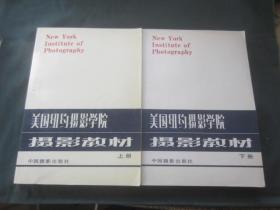 美国纽约摄影学院摄影教材(上下)