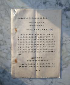 宿迁县工程机械厂党支部:加强思想政治工作,提高职工素质。