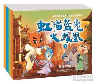 虹猫蓝兔火凤凰(4册)