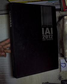 IAI中国广告作品年鉴2012【16开精装,有外盒,附两张光盘】 。