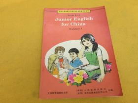 初中英语  九年义务教育三年制、四年制初级中学英语第三册练习册——(书品相好,内页干净,无字迹划线)