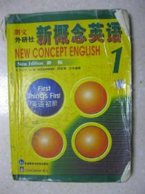 新概念英语 第1册(新版。英语初阶。朗文外研社)