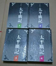 太平广记 ( 1一4 册全  一版一印 )