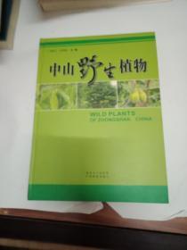 中山野生植物