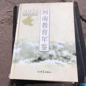 河南教育年鉴2011年