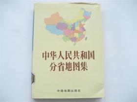 中华人民共和国分省地图集 布面精装有书衣