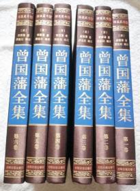 曾国藩全集 (全六册) 2015版【如图】