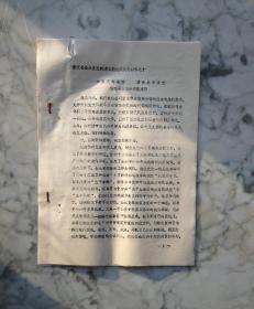 宿迁县农机公司党支部:加强支部建设,增强企业活力。