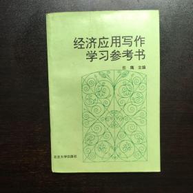 经济应用写作学习参考书(第2版)