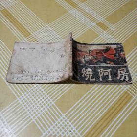通俗前后汉演义 之二 【火烧阿房】1版1印
