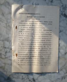 """1987年,中共耿车镇委员会""""适应新形势,加强外出党员教育管理"""""""