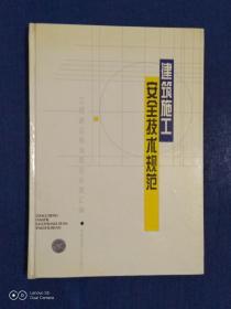 《建筑施工安全技术规范》