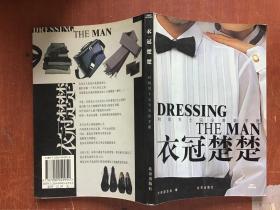 衣冠楚楚:时尚男士完全着装手册