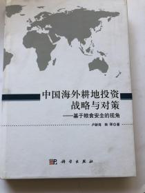 中国海外耕地投资战略与对策--基于粮食安全的视角