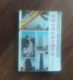 简明中国旅游交通手册——知识的小宝库